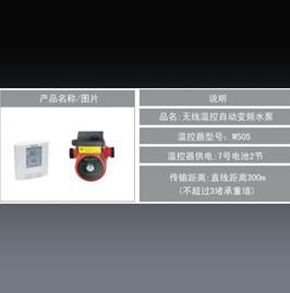 無線溫控自動變頻水泵